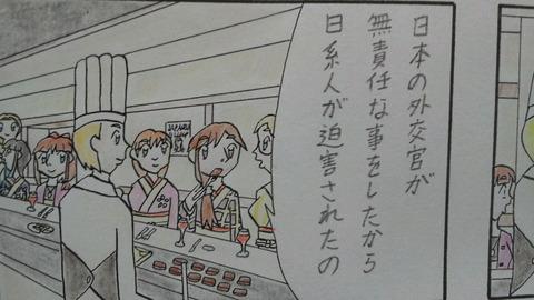 第20話(9) 3コマ