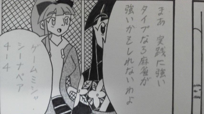 第9話(15) 3コマ