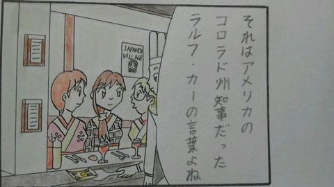 第20話(4) 4コマ
