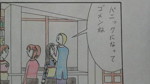 第20話(4) 1コマ