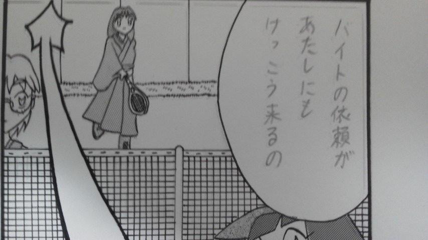 第9話(10) 3コマ