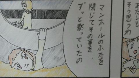 第11話(5) 3コマ