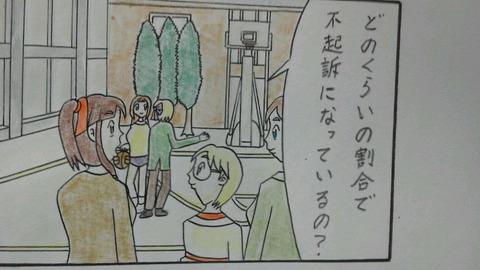 第19話(6) 2コマ