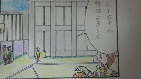 第13話(4) 1コマ