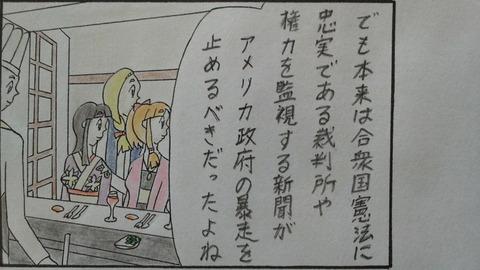 第20話(10) 3コマ
