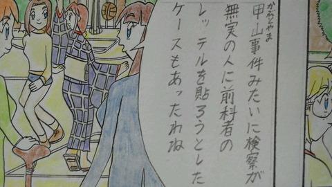 第13話(9) 3コマ