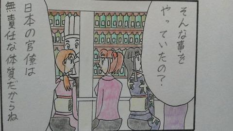 第20話(8) 4コマ