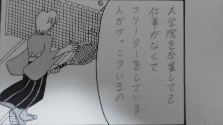 第9話(4) 3コマ