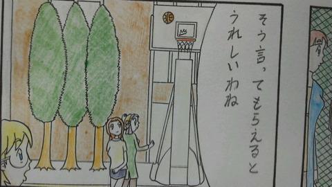 第19話(5) 2コマ