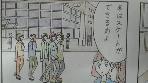 第19話(3) 3コマ