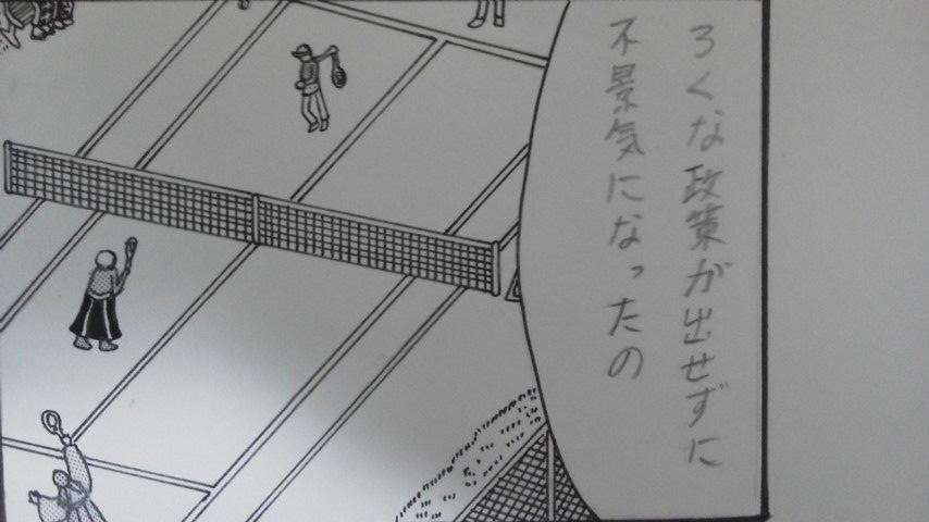 第9話(6) 3コマ