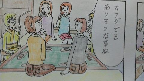 第17話(7) 4コマ