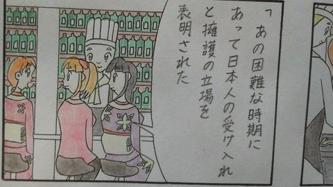 第20話(13) 3コマ