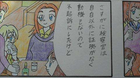 第11話(7) 1コマ