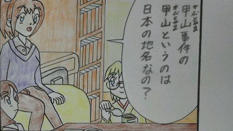 第11話(2) 1コマ