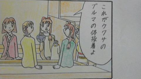 第18話(14) 3コマ