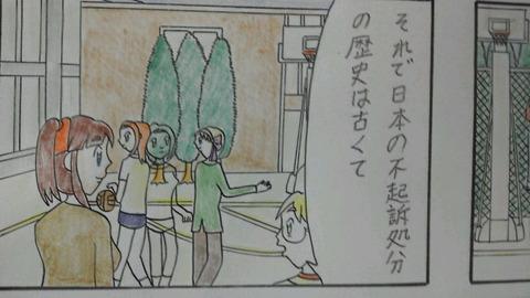 第19話(7) 1コマ