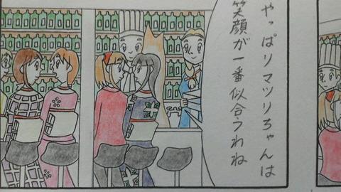 第20話(15) 4コマ