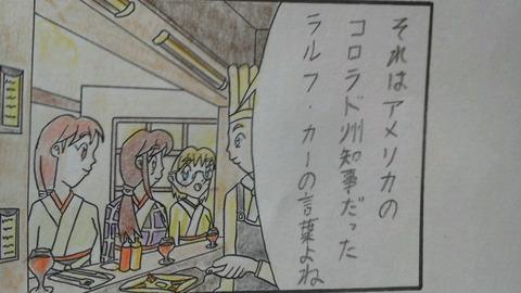 第14話(4) 4コマ