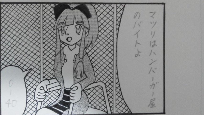 第9話(12) 3コマ