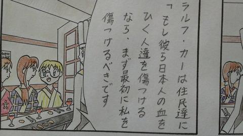 第20話(11) 2コマ