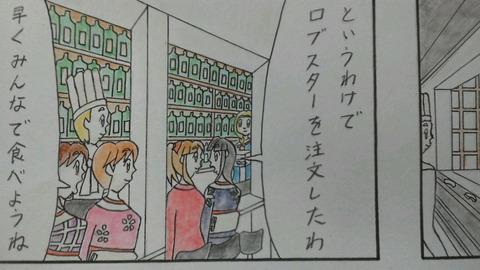 第20話(15) 1コマ