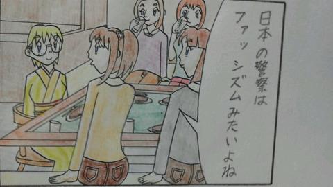 第17話(4) 4コマ