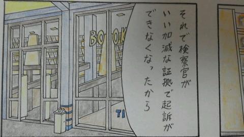 第16話(11) 1コマ