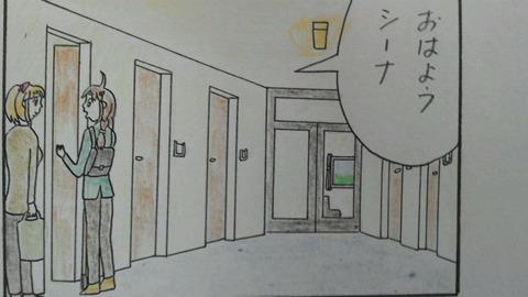 第19話(1) 1コマ