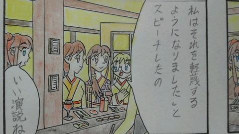 第14話(11) 4コマ