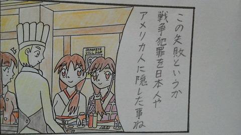 第14話(8) 3コマ