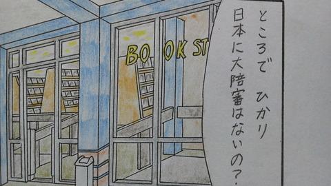 第16話(8) 1コマ