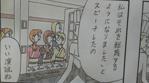 第20話(11) 4コマ