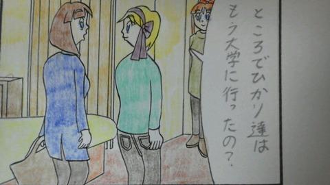 第13話(2) 1コマ