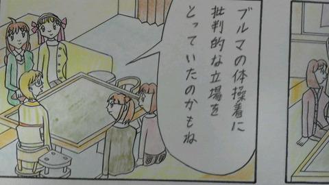 第18話(11) 3コマ