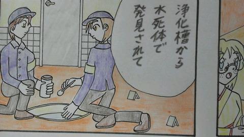 第11話(3) 2コマ