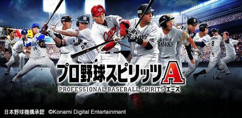 jp.konami.prospia-poster-w800