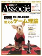 アソシエ表紙