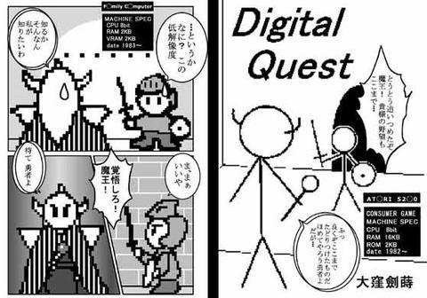 D Quest1-2