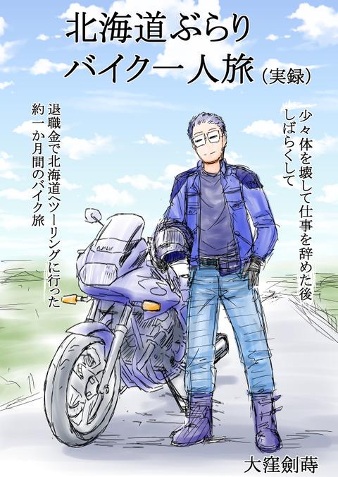 北海道バイクc001