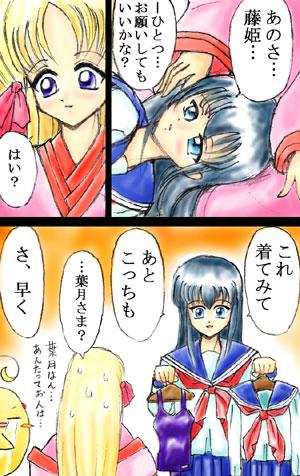 藤姫 葉月改2