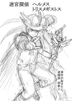 迷宮探偵表紙02