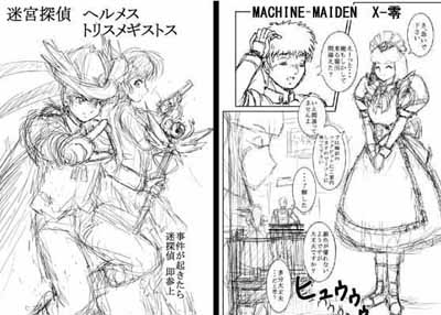 迷宮探偵表紙04