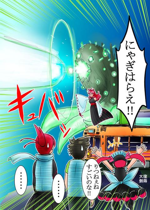 ケムリクサ巨神兵01