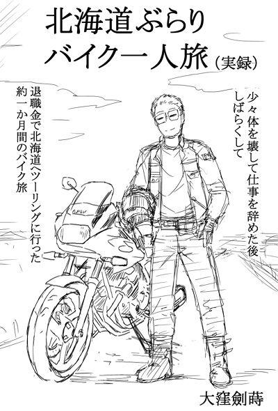 北海道バイク00