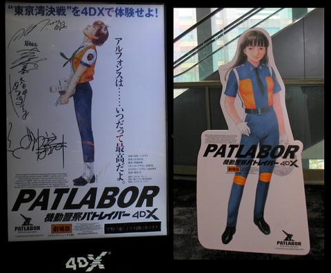 パト4DX02