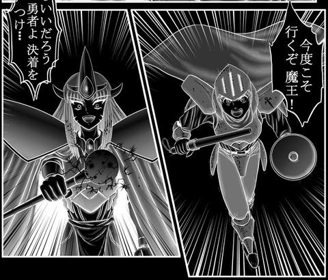 D Quest表紙3