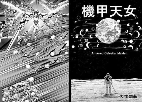 Celestial Maiden02