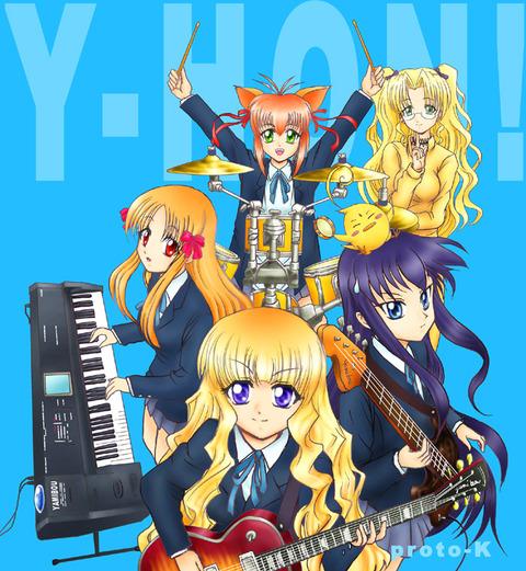 ヤミ Y-ON改1