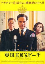 英国王のスピーチ ポスター